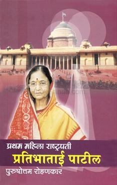 Pratham Mahila Rastrpati Pratibhatai Patil