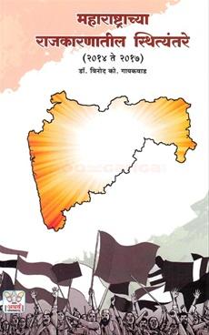 Maharashtrachya Rajkaranatil Sthityantare
