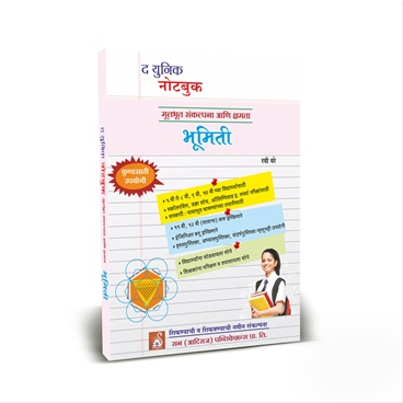 06) The Unique Notebook - Bhumiti