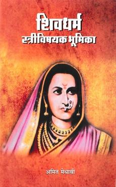 Shivdharma Strivishayak Bhumika