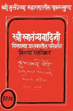 Streeswatantryavadini : Visavya Shatakatil Parivartan