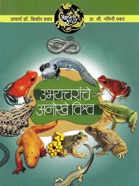 Apli Srushti Mallika Ubhaycharanche Anokhe Vishwa