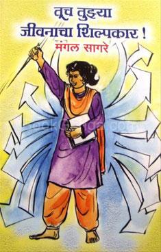 Tuch Tuzya Jivanacha Shilpkar