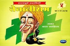 Tenalirama Bhag 5 (Hindi)