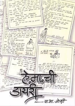He. Ma. Chi Diary