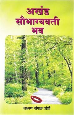 अखंड सौभाग्यवती भव-Akhand Soubhagyavati