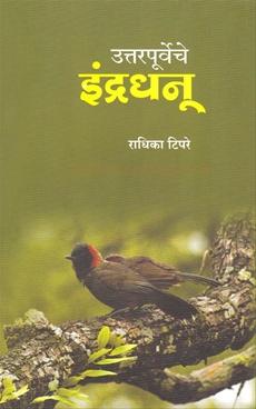 Uttarpurveche Indradhanu