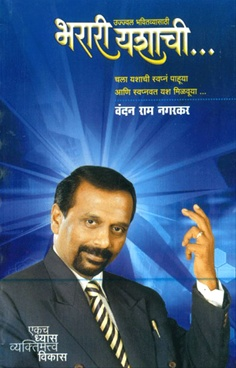 Ujjwal Bhavitavyasathi Bharari Yashachi