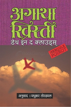 Death in the Clouds (Marathi)