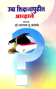 Uchha Shikshanapudhil Avhane