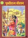 Prithviraj Chouhan