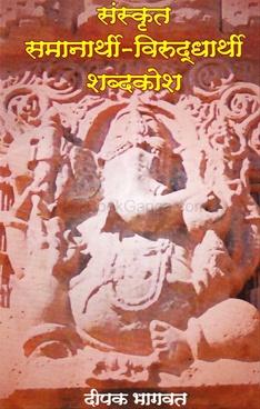 Sanskrut Samanarthi - Virudhharthi Shabdakosh