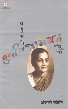 Bahuroopinee Durga Bhagvat Charitra Ani Chitra
