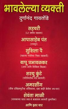 Bhavalelya Vyakti