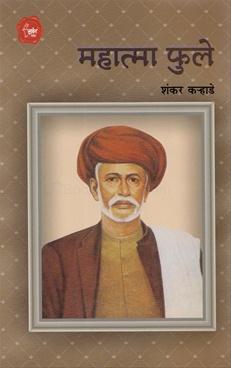 Mahatma Phule