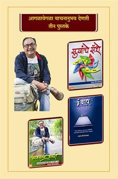 Bhatkyachi Diary + Sukhanche Sachet + i Baap