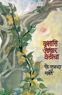 Vrukshasi Adhar Velicha