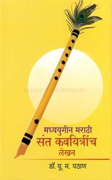 Madhyaugin Marathi Sant Kavyitri