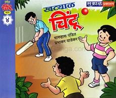 Chintoo Bhag 4