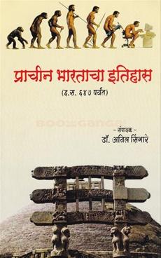 Prachin Bharatacha Itihas I.S 647 Paryant