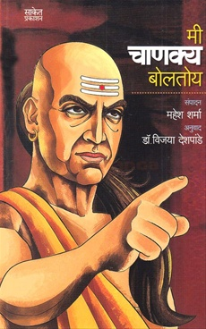 Mi Chanaky Boltoy