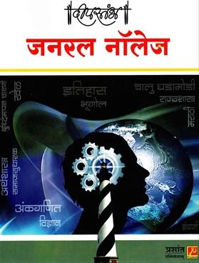 Deepstambh General Knowledge 2013