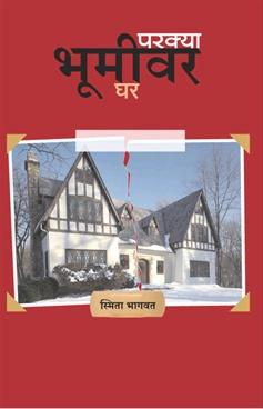 Parkya Bhumivar Ghar