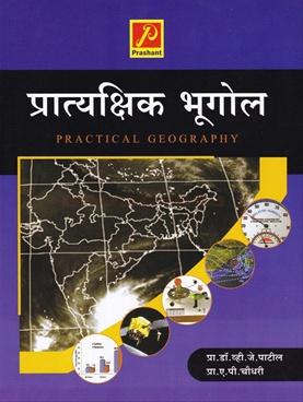 Pratyakshik Bhugol