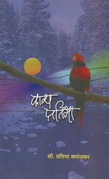 Kavya Pratibha