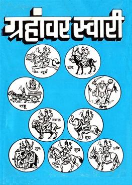 Grahanvar Swari