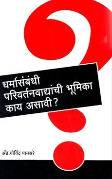 Dharmasambandhi Parivartanvadhyachi Bhumika Kay Asavi?