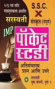 S.S.C. Saraswati Pocket Study Sanskrut Sampurn