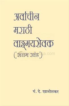 Arvachin Marathi Vadmaysevak khand 7