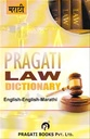 Pragati Law Dictionary (English-English-Marathi)