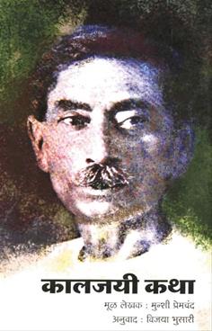 Kalajayi Katha
