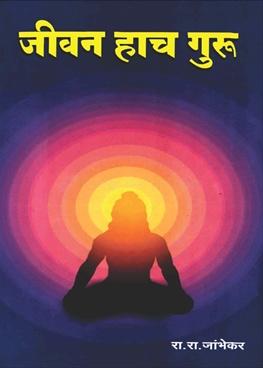 Jivan Hach Guru