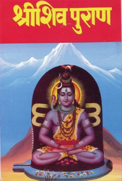 Shri Shiva Puran