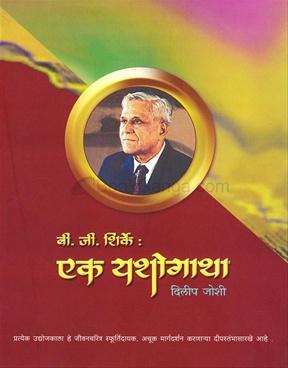 B. G. Shirke Ek Yashogatha
