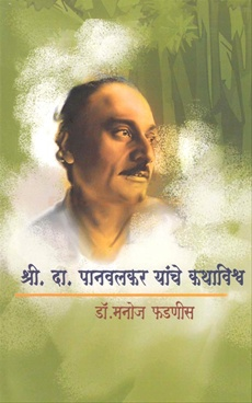 S. D. Panvalkar Yanche Kathavishwa