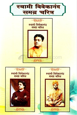 Swami Vivekanand Samgra Charitra