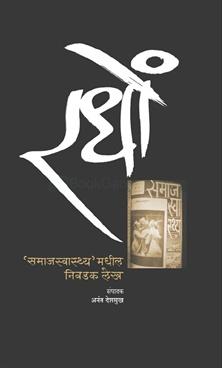 Samajswasthya Madhil Nivdak Lekh