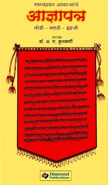 Ramchandrapant Amatyanche Adnyapatra