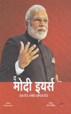 The Modi Years