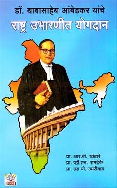 Dr. Babasaheb Ambedkar Yanche Rashtra Ubharanit Yogdan