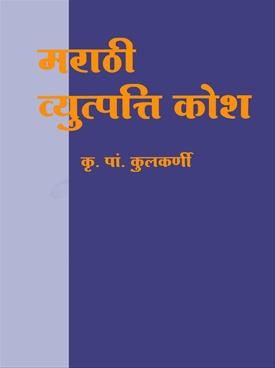 Marathi Vyutpatti Kosh