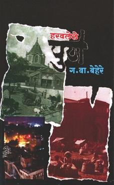 Haravlele Pune