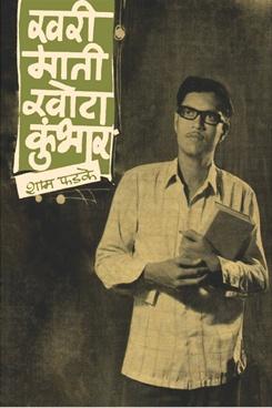 Khari Mati Khota Kumbhar