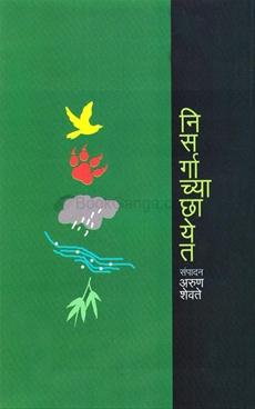 Nisargachya Chhayet