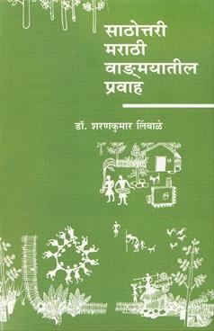 Sathottari Marathi Vangmayatil Pravah