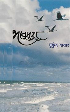 Bhavmudra